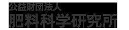 公益財団法人肥料科学研究所は、「肥料科学」の刊行、調査研究事業、普及啓発事業等の活動